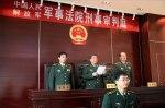 Criminal Division, PLA Military Court