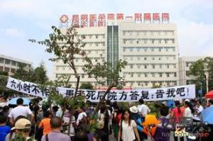 Protest outside one of Kunming's main hospitals