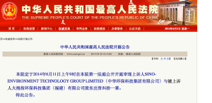 Sino-environment hearing notice