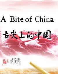 A Bite of China (rts CCTV International)