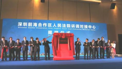 Opening of court-annexed mediation center of Qianhai court