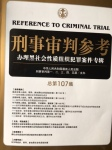 """Supreme People's Court & the new campaign to """"sweep away black & eliminate evil"""""""