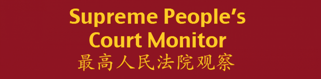 Supreme People's Court Monitor